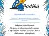 Diplomas-2015-11-20-danielius_kr