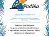 Diplomas-2015-11-20-eimantas
