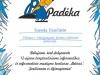 Diplomas-2015-11-20-guoda